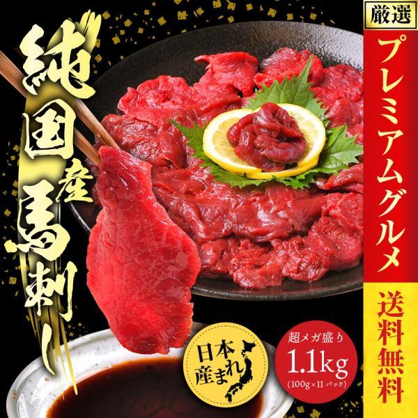 馬肉 1kg 以上 国産 馬刺し 赤身 桜肉 1100g (100g×11)  22人前 健康 ヘルシー 甘醤油つき 送料無料 お取り寄せグルメ ギフト 贈り物 惣菜 おつまみ 通販 冷凍