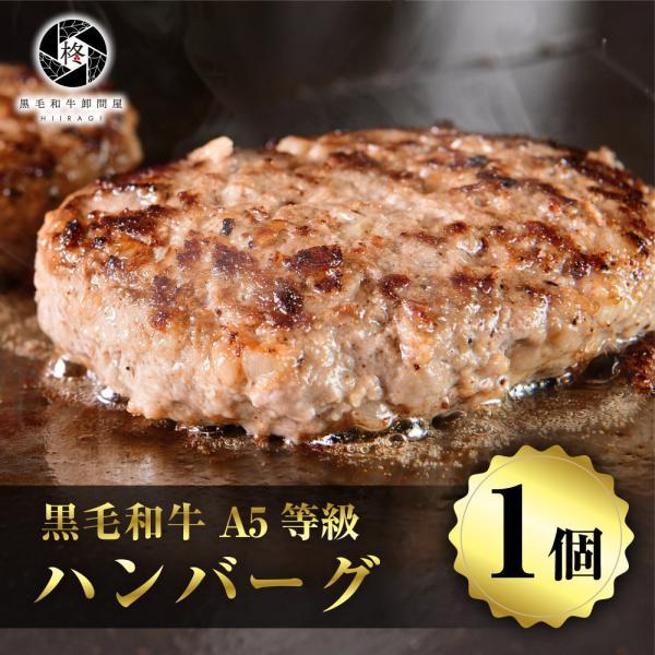 ハンバーグ 牛肉 肉 贅沢 黒毛和牛 1個  (150g×1)  高級 お肉 A5等級 国産牛 惣菜 ※送料別商品  取り寄せグルメ ギフト 贈り物 通販 冷凍食品