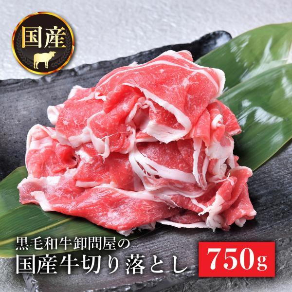 国産 牛肉 特選 牛バラ 切り落とし 750g (250g×3) お肉 ギフト 訳あり 牛丼 しゃぶしゃぶ すき焼き