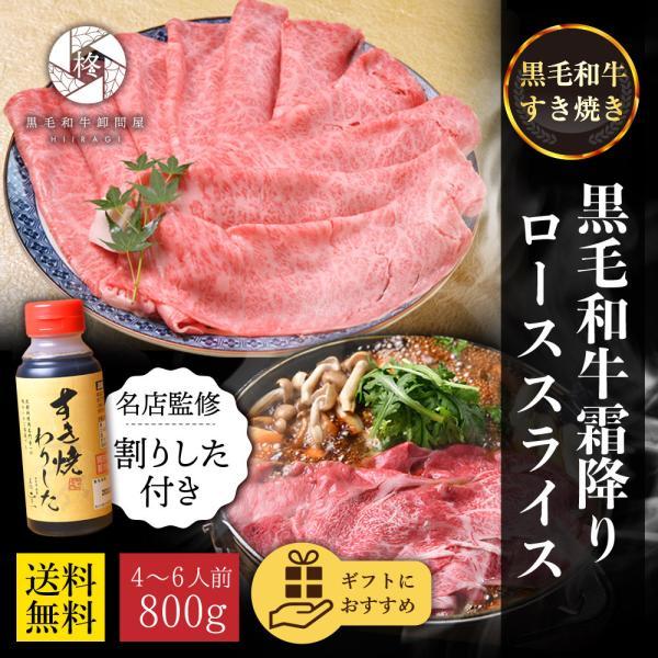 牛肉 肉 お歳暮 黒毛和牛 霜降り ロース スライス すき焼き 800g (400g×2) 特製わりした セット 送料無料 お取り寄せグルメ ギフト 贈り物 通販 冷凍食品