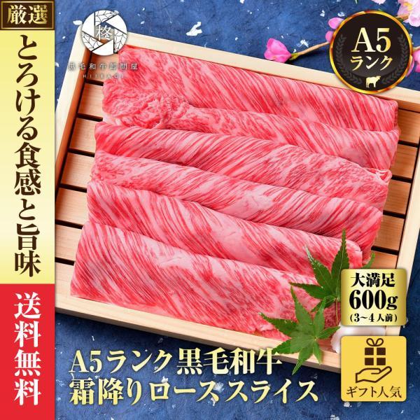 牛肉 肉 黒毛和牛 霜降り ロース スライス すき焼き お歳暮   600g (300g×2) お試し 送料無料 お取り寄せグルメ ギフト 贈り物 通販 冷凍食品