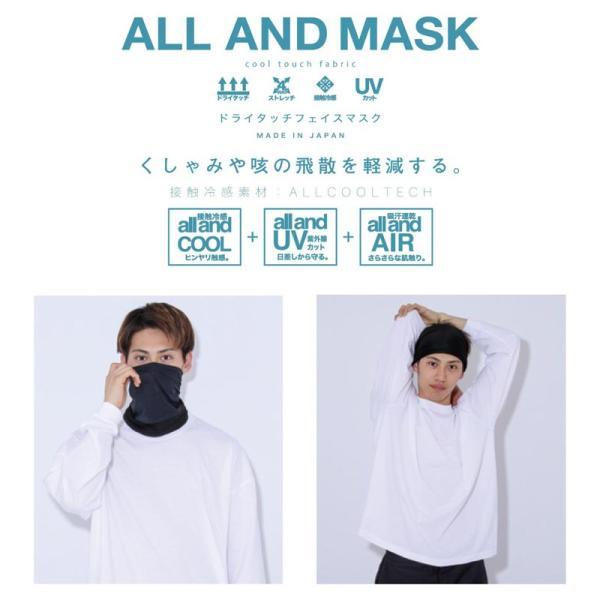 ALL AND MASK ウォッシャブル ドライタッチフェイスマスク 日本製 ネッククーラー ひんやりマスク 冷感マスク 吸汗 速乾 夏 【クーポン対象外】【T】
