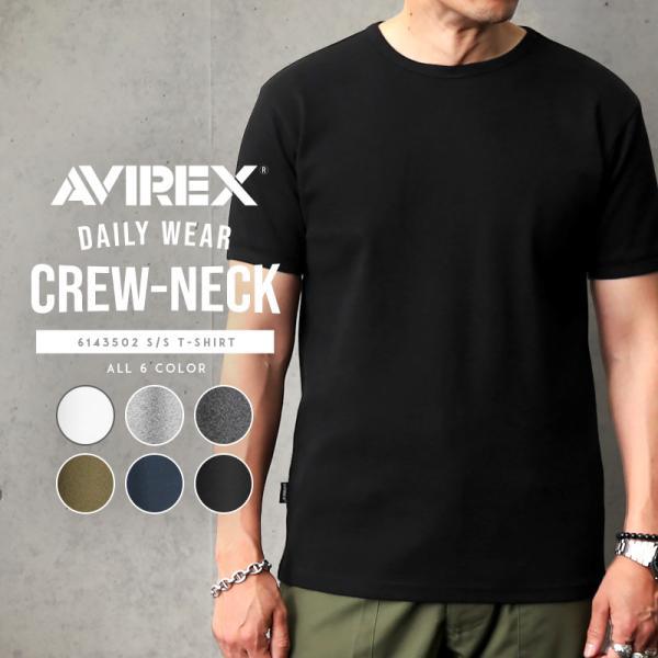 クーポンで20%OFF!  AVIREX アビレックス アヴィレックス 半袖 クルーネック Tシャツ メンズ インナー トップス 半袖 無地 6143502|waiper