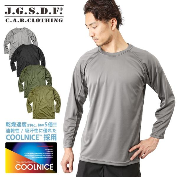 C.A.B.CLOTHING J.G.S.D.F. 自衛隊 COOL NICE 長袖Tシャツ インナー 肌着 アンダーシャツ 速乾 吸汗 ドライ 防臭 無地 6524 【クーポン対象外】 ブランド|waiper