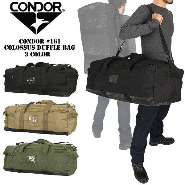 CONDOR コンドル 161 COLOSSUS タクティカル ダッフルバッグ 3色 ミリタリーバッグ 【クーポン対象外】 ブランド|waiper