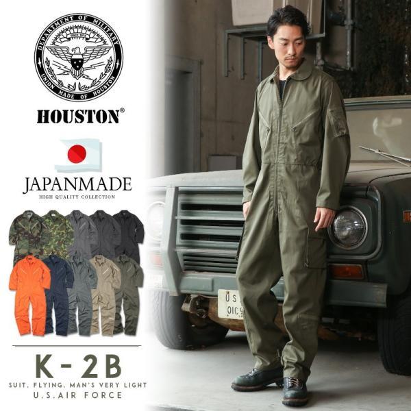 HOUSTON ヒューストン 5130 日本製 U.S.A.F(米空軍) K-2B フライトスーツ メンズ ミリタリー つなぎ カバーオール 作業服|waiper