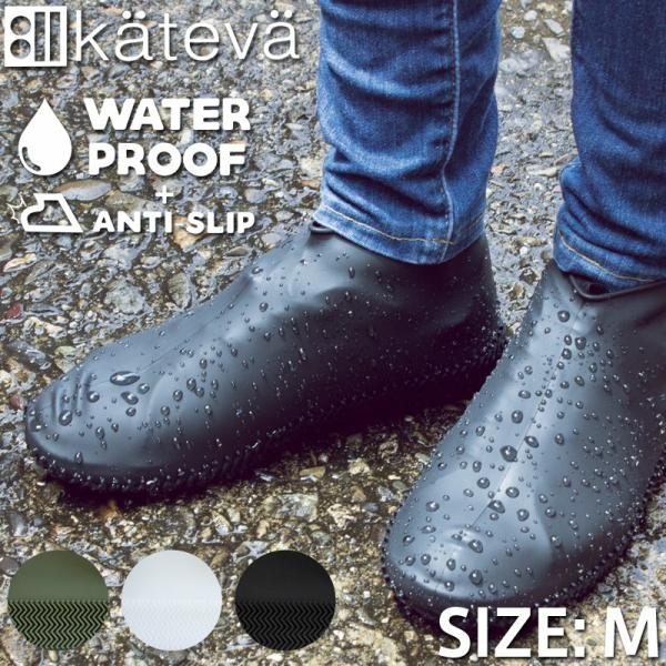 katevaカテバKTV-255WATERPROOFSHOECOVERS防水シューズカバーMサイズレイングッズ靴スニーカー人気ブ