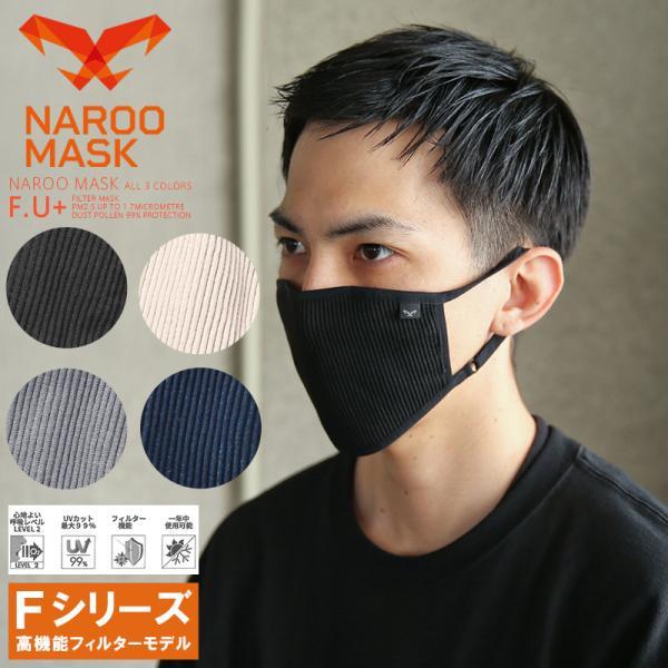NAROO MASK ナルーマスク F.U+ 高機能フィルターマスク 洗える スポーツマスク ウォッシャブルマスク 飛沫防止 花粉対策 PM2.5 ブランド【Sx】|waiper