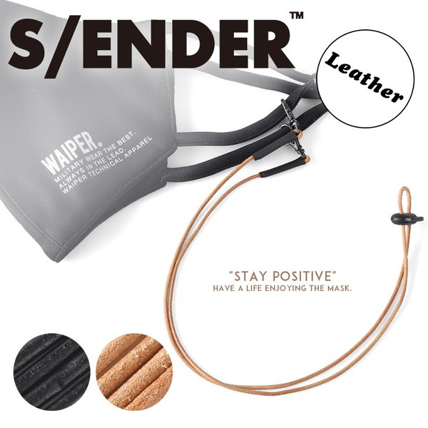 S/ENDER エスエンダー レザー マスクストラップ 日本製 ネックストラップ 眼鏡 メガネ めがね サングラス おしゃれ ブランド【クーポン対象外】【T】