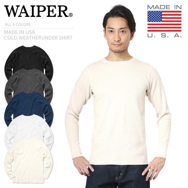 新品 米軍 コールドウェザーアンダーシャツ WAIPER.inc MADE IN USA メンズ サーマル Tシャツ ロンT ハニカムワッフル ミリタリー ブランド【Sx】|waiper