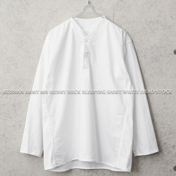 実物 新品 ロシア軍 80s ヘンリーネック スリーピングシャツ ホワイト デッドストック メンズ ミリタリーシャツ パジャマシャツ 薄手 軍服【クーポン対象外】