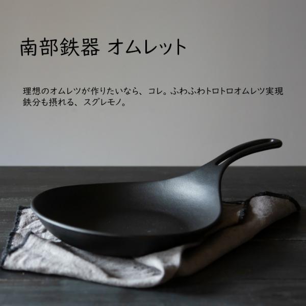 岩鋳製 南部鉄器 オムレット22 ※IH対応 フライパン 鉄器 鉄分 御祝 iwachu 岩鋳 日本製|waiteakobe