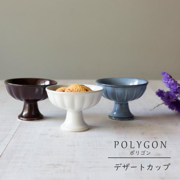 美濃焼 POLYGON ポリゴン デザートカップ 陶器 焼き菓子 プリン アイス 食器 皿 和食器 引き出物 ギフト お祝い 内祝い 結婚祝 新築 誕生日祝 日本製 co-bo-no