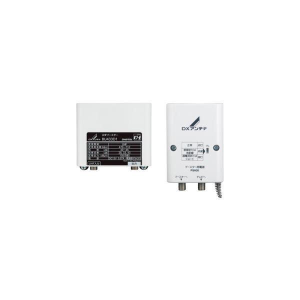 DXアンテナ家庭用ブースターUHFブースター(33dB/43dB共用形)デュアルブースター(BU433D1) 2K・4K・8K対