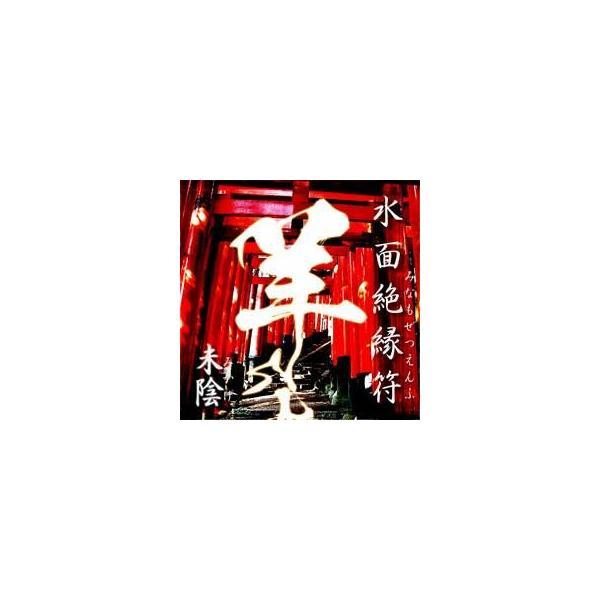 水面絶縁符 -未陰(みかげ)- メール便送料無料