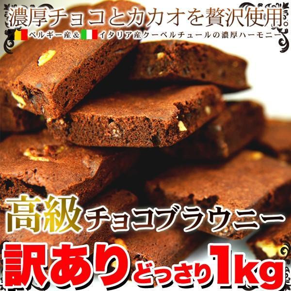 訳あり 高級チョコブラウニーどっさり1kg 即納 ベルギー産とイタリア産のクーベルチュールを贅沢に使用