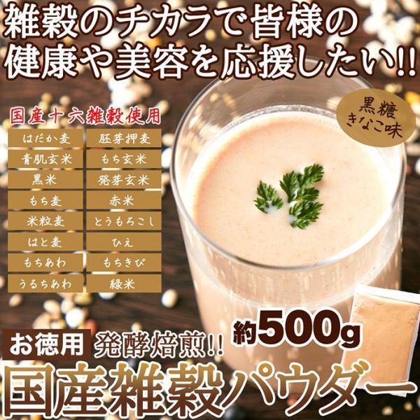 お徳用 発酵焙煎!!国産雑穀パウダー500g 16種類の国産雑穀を使用しました