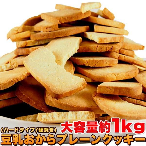 期間限定特価!! 訳あり 固焼き 豆乳おからクッキープレーン約100枚1kg 送料無料 即納 業界最安値に挑戦