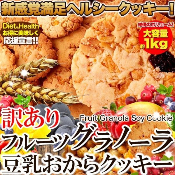 訳あり フルーツグラノーラ豆乳おからクッキー1kg 送料無料 即納 新感覚ヘルシークッキー