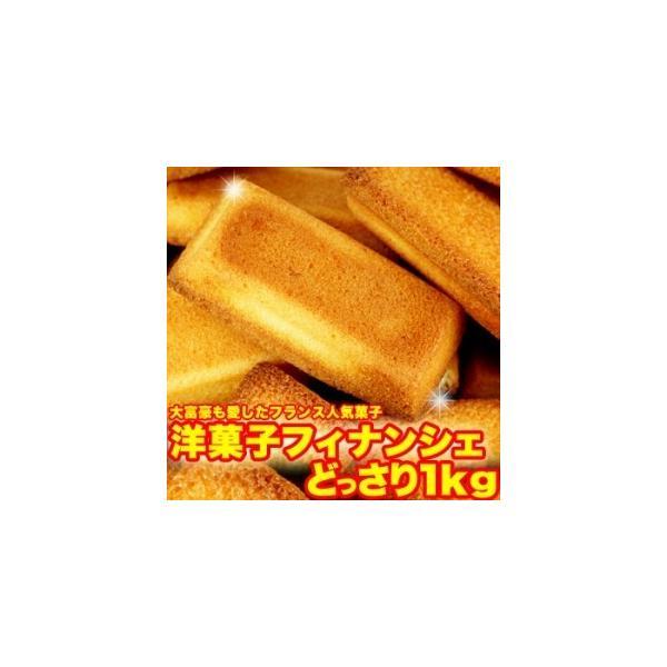 有名洋菓子店の高級フィナンシェ1kg 送料無料