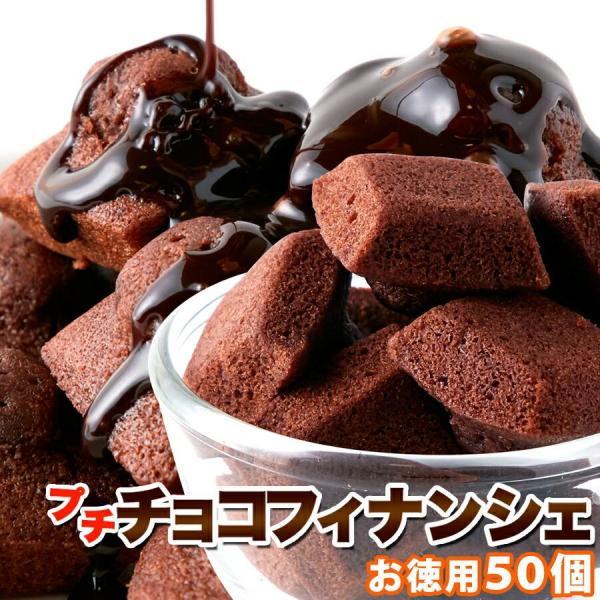 プチチョコフィナンシェ50個 送料無料 即納 アーモンドとチョコの風味がたまらない