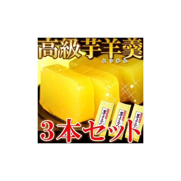 鳴門金時芋100%使用 高級芋ようかん3本セット 送料無料 糖度65度以上 とにかく甘い