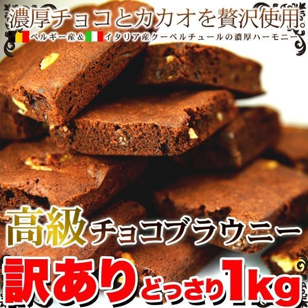 訳あり 高級チョコブラウニーどっさり1kg 送料無料 即納 ベルギー産とイタリア産のクーベルチュールを贅沢に使用
