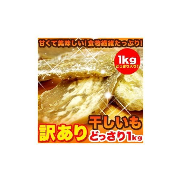 訳あり 干し芋どっさり1kg(茨城県産) 送料無料 即納 甘くて美味しい 食物繊維たっぷり