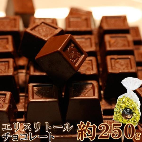 エリスリトールチョコレートたっぷり250g 送料無料 なめらかなくちどけ クーベルチュール使用