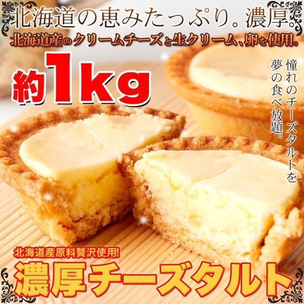訳あり 濃厚チーズタルトどっさり1kg 2セット 送料無料 北海道産のクリームチーズと生クリームと卵を使用