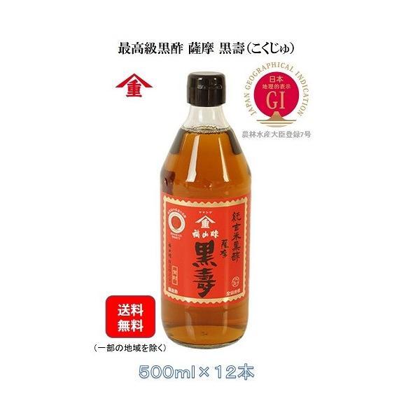 黒酢 ヤマシゲ 福山酢醸造 薩摩 黒壽 500ml×12本