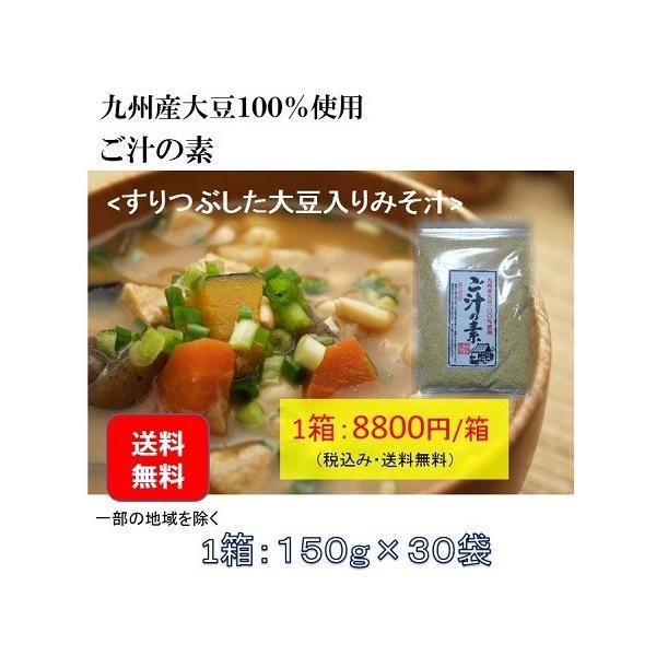 雑穀 ご汁の素 150g×30袋