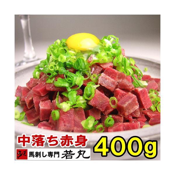 馬刺し 中落ち赤身 400g 馬ユッケにも最適な専門店の馬肉 お取り寄せ お試し|wakamaru