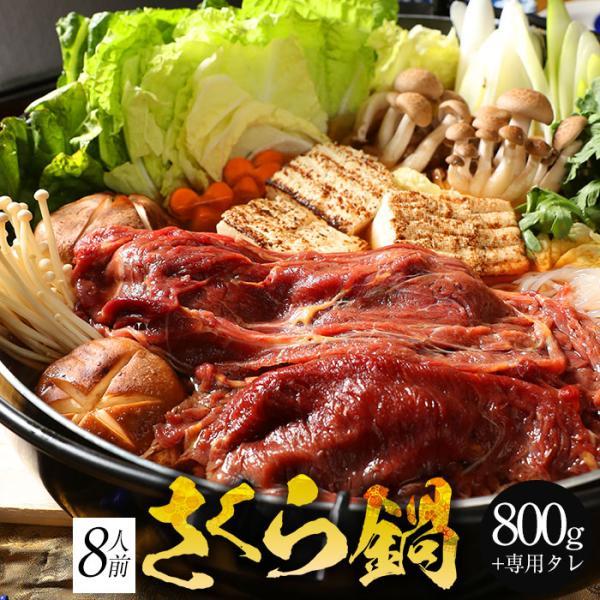 5位 馬刺し専門店若丸『さくら鍋セット』