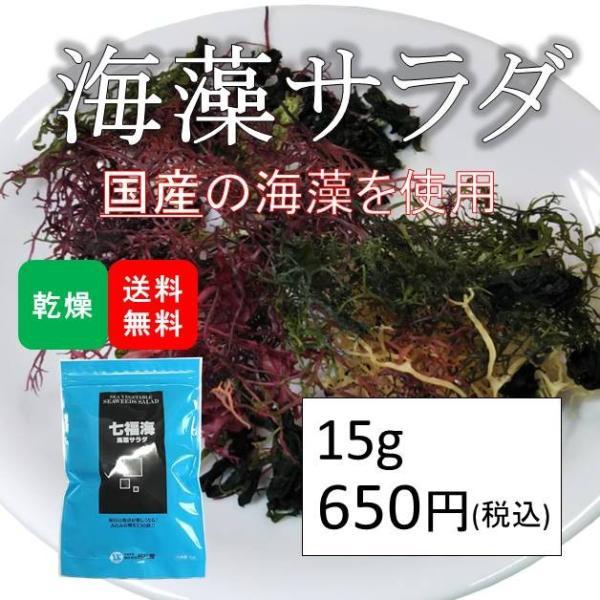 乾燥海藻サラダ