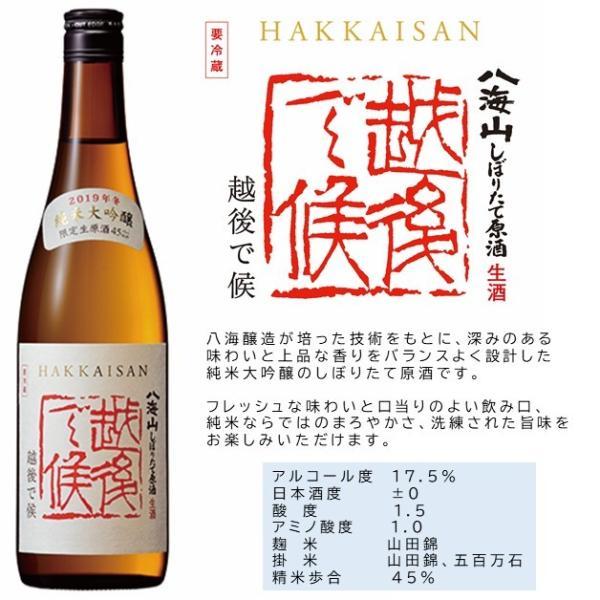 八海山 越後で候 純米大吟醸 赤越後 日本酒 720ml オリジナルグラスセット wakamatsuya 02