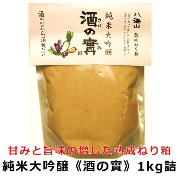 酒粕 八海山の酒の實 純米大吟...