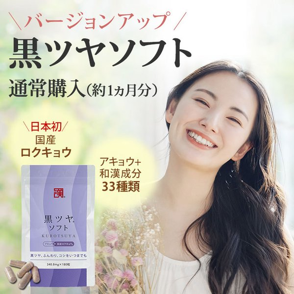「黒ツヤソフト」約1ヵ月分 和漢アキョウ配合サプリメント 完全無添加 日本製 ケラチン シスチン【メール便】|wakan-medica