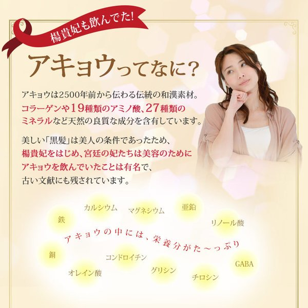 「黒ツヤソフト」約1ヵ月分 和漢アキョウ配合サプリメント 完全無添加 日本製 ケラチン シスチン【メール便】|wakan-medica|02