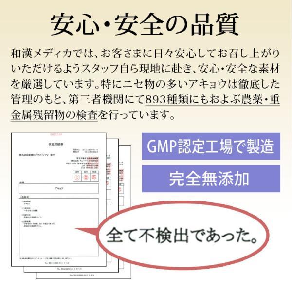 「黒ツヤソフト」約1ヵ月分 和漢アキョウ配合サプリメント 完全無添加 日本製 ケラチン シスチン【メール便】|wakan-medica|08