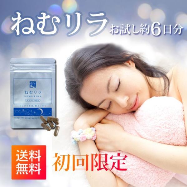ねむリラ 休息サプリ(お試し約6日分) 睡眠 サプリ|wakan-medica