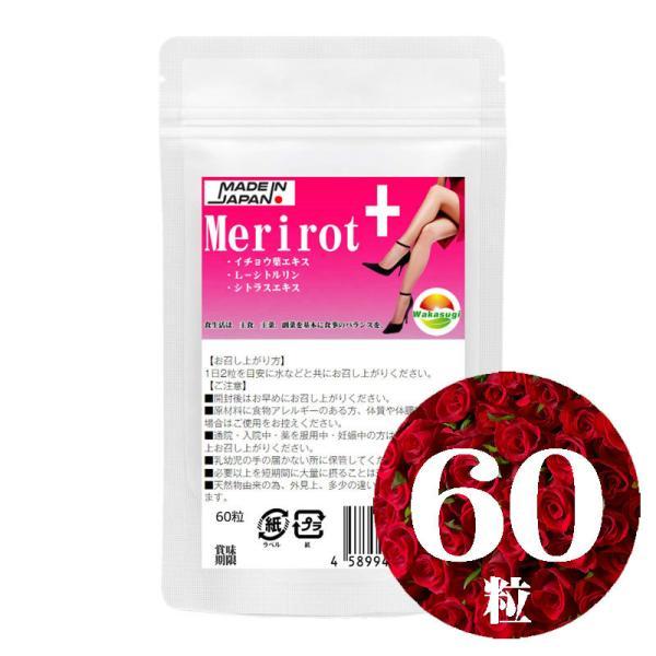 メリロートサプリメント 60粒 1粒にメリロートエキス末100mg配合 メール便発送|wakasugi2012|02