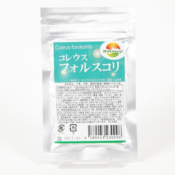 コレウスフォルスコリ  合計60粒 最大1カ月分|wakasugi2012|02