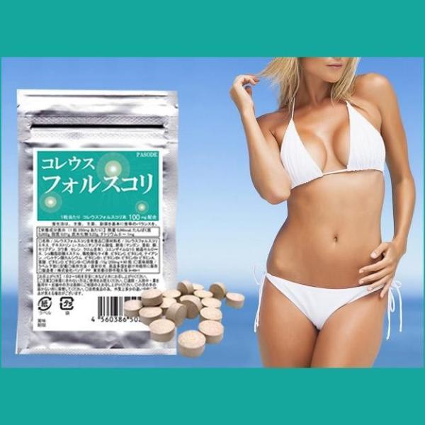 コレウスフォルスコリ  合計60粒 最大1カ月分|wakasugi2012|18