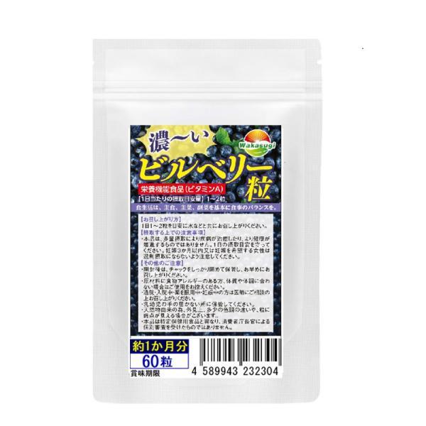 ビルベリー&ルテイン 60粒 コエンザイムQ10配合  メール便発送|wakasugi2012