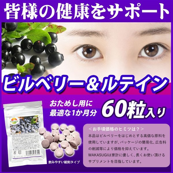 ビルベリー&ルテイン 60粒 コエンザイムQ10配合  メール便発送|wakasugi2012|15
