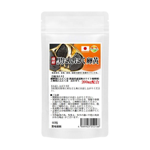 黒にんにく卵黄 ソフトカプセル 青森県産 福地ホワイト六片使用 30粒 メール便発送|wakasugi2012