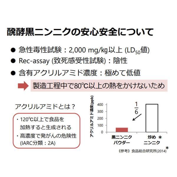 黒にんにく卵黄 ソフトカプセル 青森県産 福地ホワイト六片使用 30粒 メール便発送|wakasugi2012|12