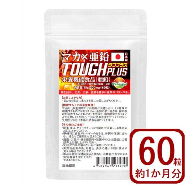 マカ サプリメント 60粒 純度99% 1粒300mg中297mgがマカ|wakasugi2012
