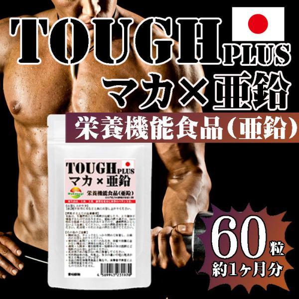 マカ サプリメント 60粒 純度99% 1粒300mg中297mgがマカ|wakasugi2012|02